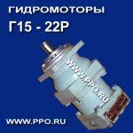 2Г15-14 - Гидромотор аксиально-поршневой