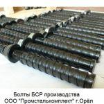 Болт БСР ГОСТ 28778-90 изготовление и доставка до обьектов