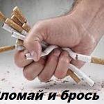Бросить пить или курить за 1час