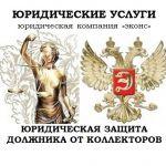Антиколлекторские услуги в Челябинске