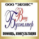 Бухгалтерская и налоговая помощь в Челябинске