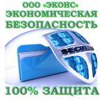 Услуги по экономической безопасности предприятия в Челябинске