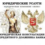 Юридическая консультация должника банка