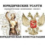Юридическая консультация в Челябинске