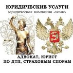 Юридические услуги по ДТП в Челябинске