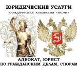 Юрист по гражданским делам в Челябинске