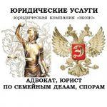 Юрист по семейным делам в Челябинске