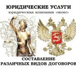 Юрист по составлению договора в Челябинске