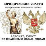 Юрист по жилищным делам в Челябинске
