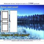 Финские двери гладкие от 2500 руб.