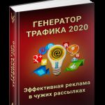 Генератор трафика 2020