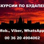 Гид в Будапеште - Венгрии / Экскурсии по Будапешту и Венгрии с гидом