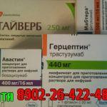 куплю препарат гертикад, герцептин, дорого!