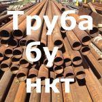 Туба б/у, в Минске стальная.