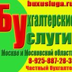 Бухгалтерские услуги в москве