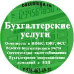 Бухгалтерский частный аутсорсинг в москве