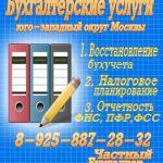 Бухгалтерское сопровождение предприятий и ИП, юго-запад Москвы