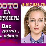 Фото на документы у Вас дома или офисе.