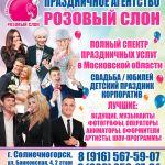 Ораганизация праздников свадеб юбилеев выпускных вечеров и корпоративов.