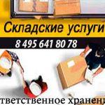 Ответственное Хранение ленинградское шоссе г.Солнечногорск