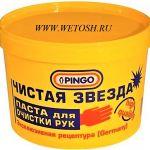 Паста для очистки рук «Чистая звезда» 11 л. (7,3 кг)