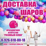 Воздушные шары в Солнечногорске.