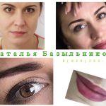 Перманентный,пудровый макияж (татуаж)бровей,губ Нижний Новгород