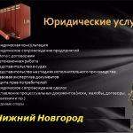 Юрист,адвокат для Физ.лиц, ИП и Юр.лиц (услуга юридический) Нижний Новгород mp.4
