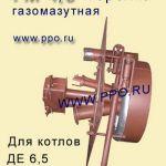 Горелка газомазутная ГМ-4.5