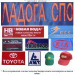 ООО Ладога СПО - Нанесение логотипов, изготовление шевронов