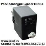 Прессостат реле давления Condor MDR 3/11 Кондор МДР 3/11