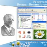 Реперторий Богера Пересвет гомеопатическая компьютерная программа центра Пересвет