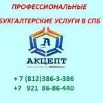 Бухгалтерские услуги | СПб | Санкт-Петербург | Комендантский