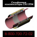 Сильфонные компенсаторы СКУ.ППМ