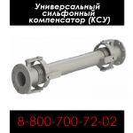 Универсальный сильфонный компенсатор (КСУ)