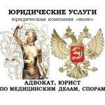 Юрист по медицинским делам в Челябинске