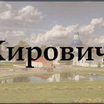 Жировичи-здесь бьется сердце православной Белорусии! Паломничество 375296024046